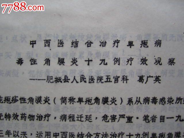 中西医结合治疗单疱病毒性角膜炎十九例疗效观