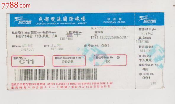 机票钱|沈阳到厦门机票多少钱?