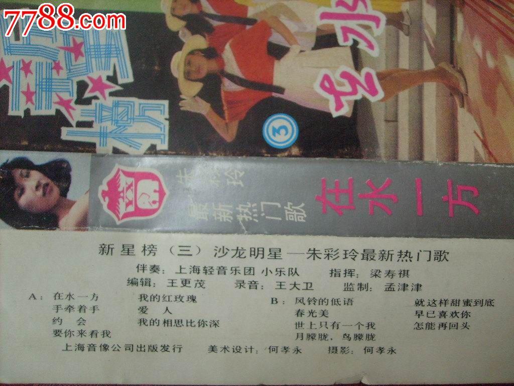 朱彩玲女声独唱歌曲----在水一方_价格10元_第2张_中国收藏热线