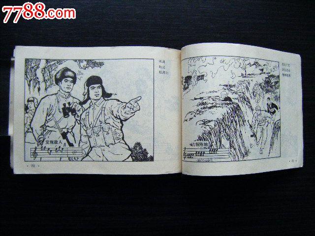 民兵简易通信知识画册五册合拍绘画精美!