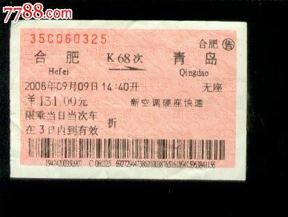 青岛到沈阳飞机时刻表