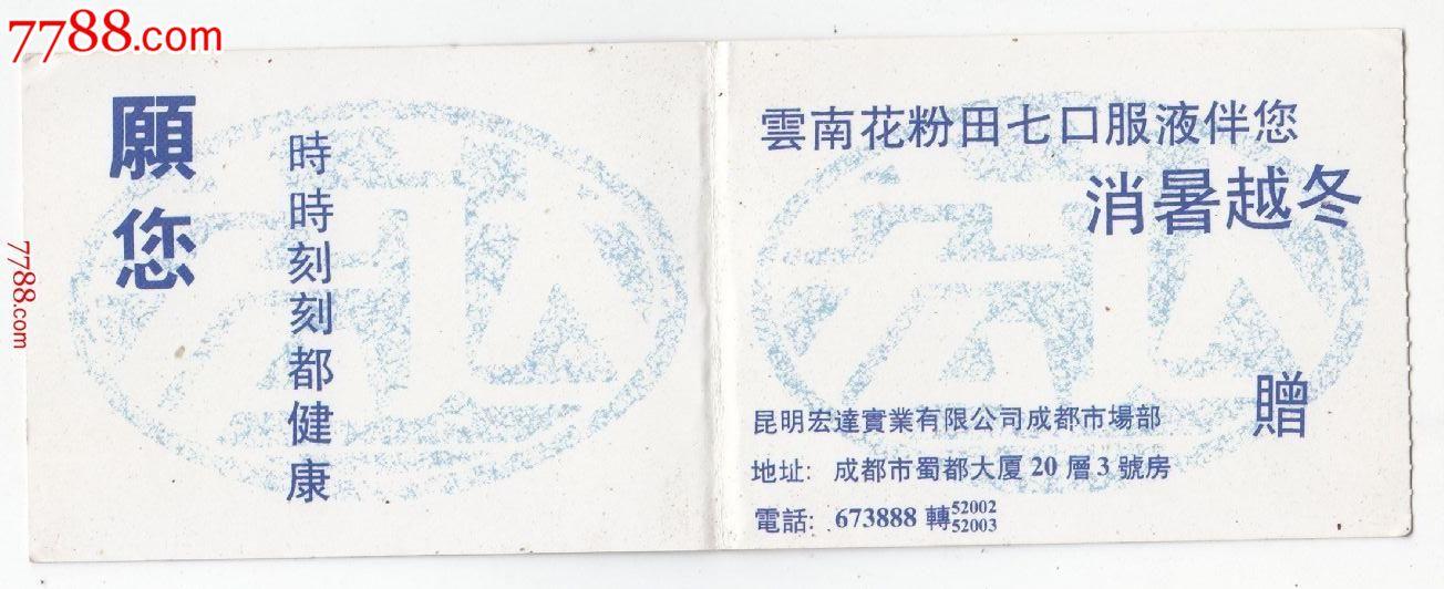 1993年对折式年历卡--云南花粉田七口服液广告图片