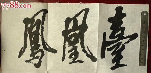 著名书法家陈天然为凤凰台杂志题的刊头图片
