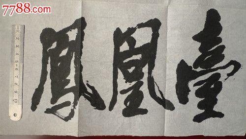 著名书法家陈天然为凤凰台杂志题的刊头_价格元_第3张_中国收藏热线图片
