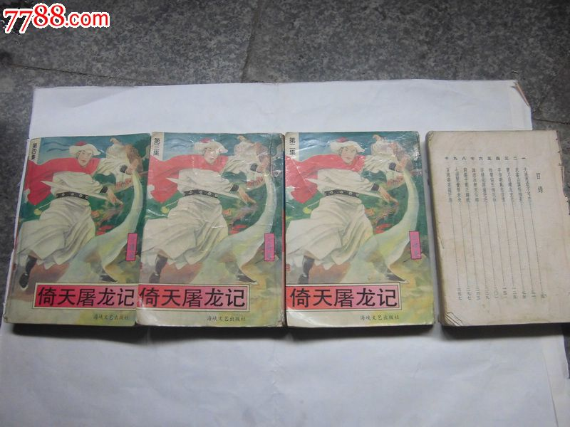 倚天屠龙记(四册全)繁体竖排插图多_小说\/传记