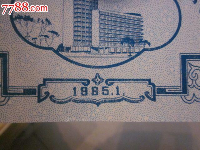 85年甘肃省绘制v软件设计院软件券4种_其他金建筑货币用啥海报图片