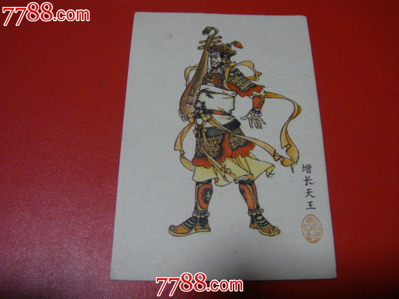 8万册【西游记绣像~陈安民/绘画】128开_价格5元_第1张_中国收藏热线图片