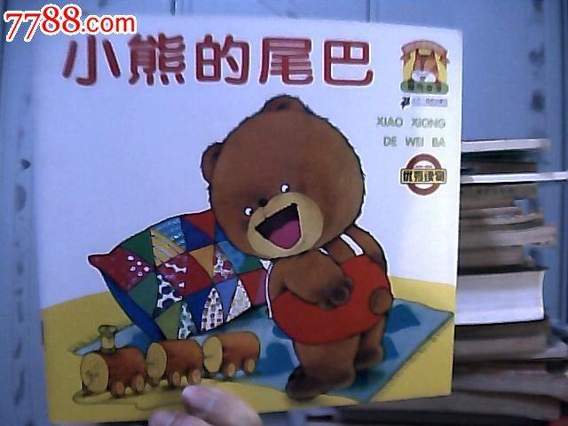 国产小熊夫妻骚女系列_幼儿启蒙图画书--淘气宝宝系列《小熊的尾巴》彩图注音版