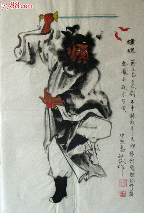 驱邪镇宅国画纯手绘秦敬斌开人物真迹作品钟馗1532