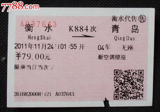 衡水-k884次-青岛_价格3元_第1张_中国收藏热线