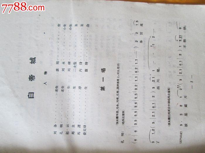 1962年京剧曲谱/白帝城/馆藏注销书
