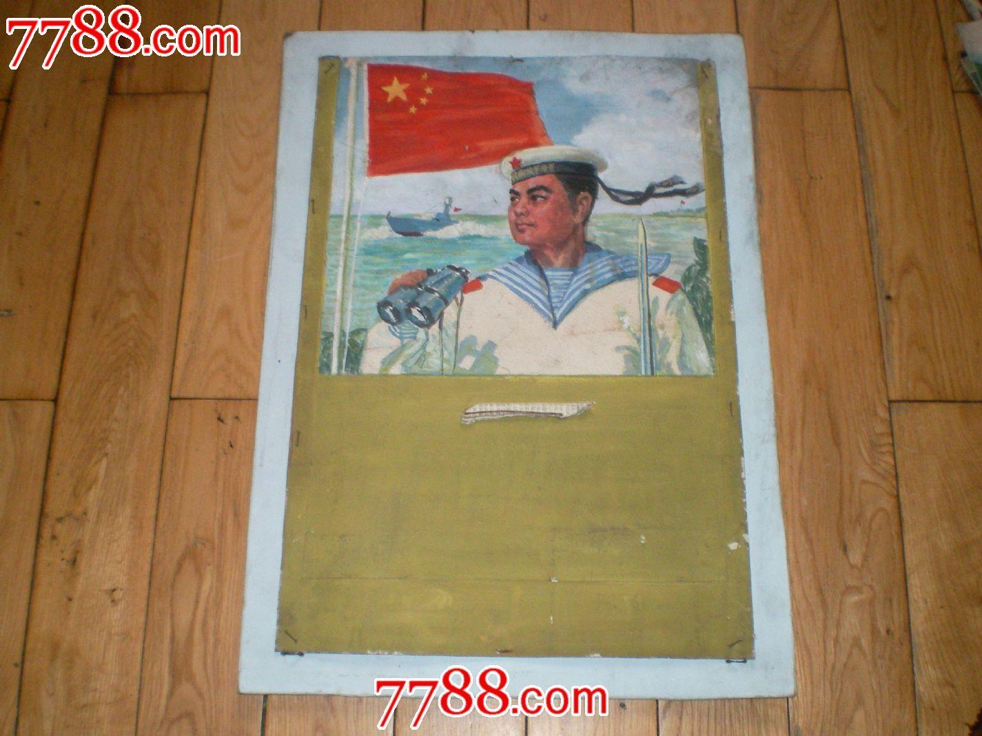 文革时期手绘中国人民海军水粉画
