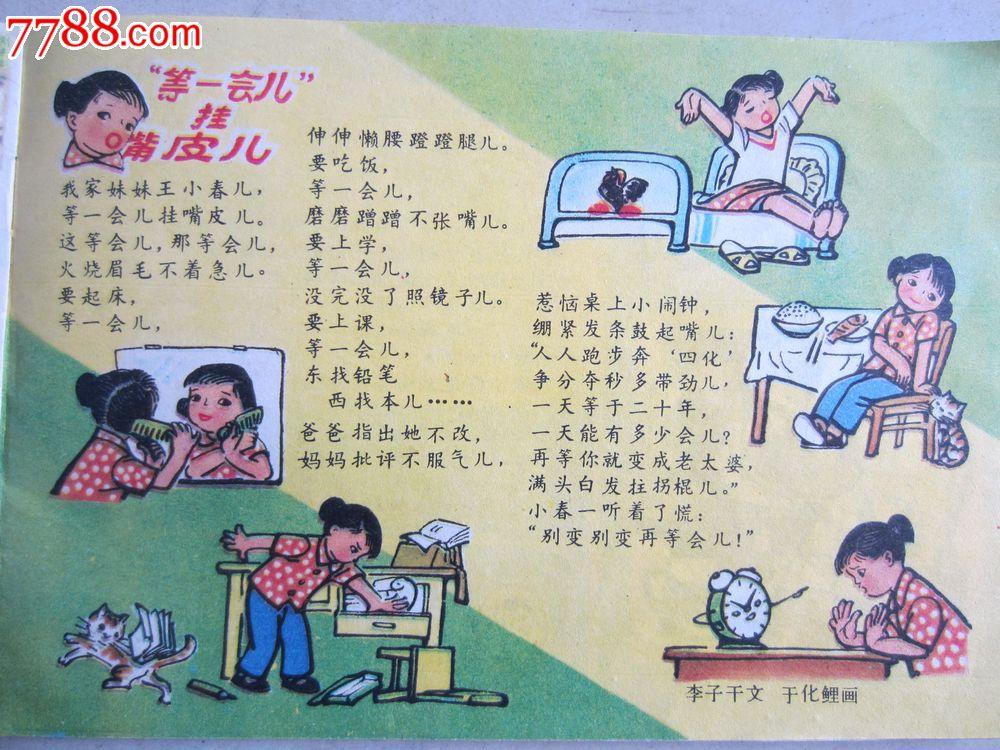天津儿童画报