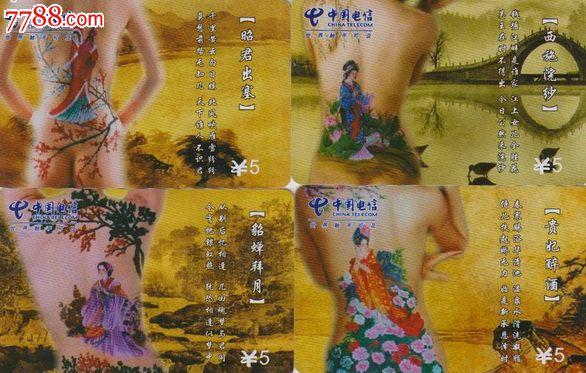 古代四大美女4全人体彩绘