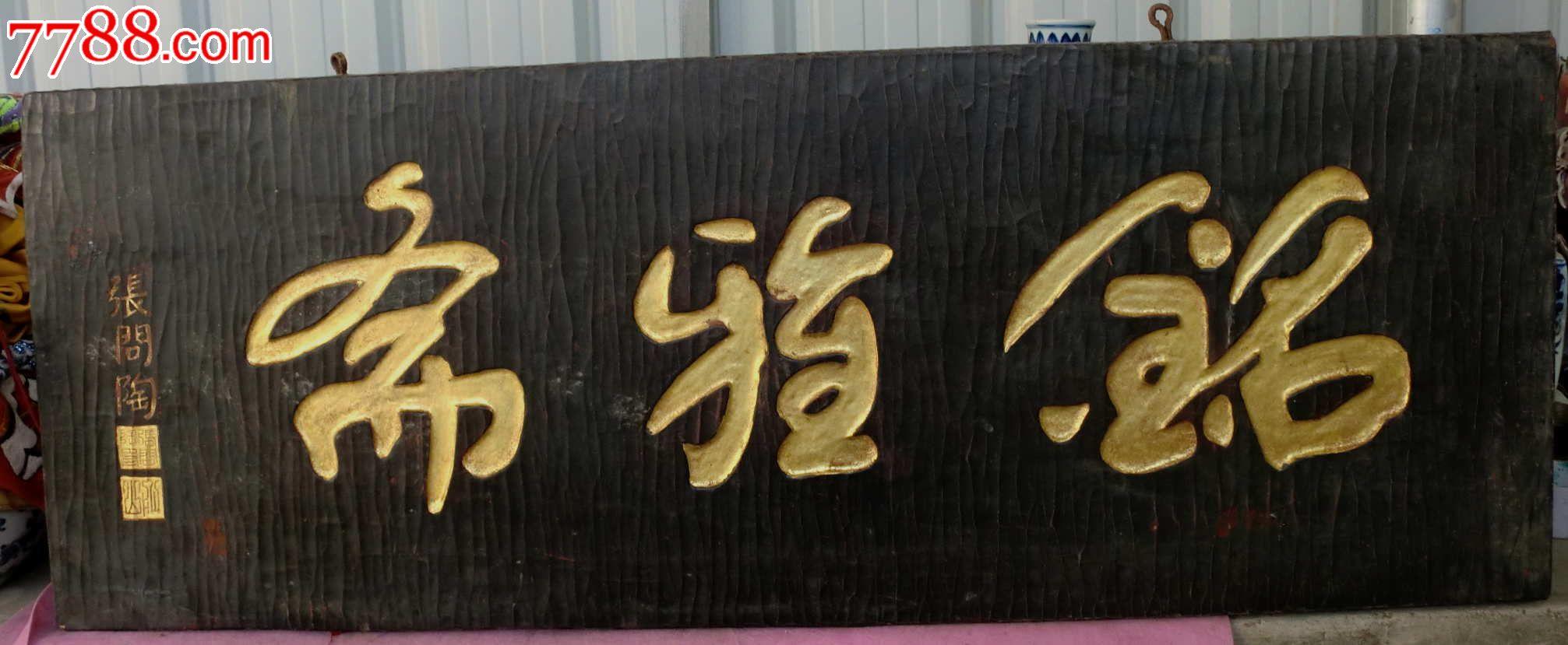 老木雕开片漆金木牌匾,张问陶款《铭雅斋》_价格998元_第1张_中国收藏