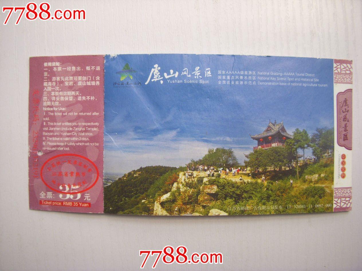 庐山风景名胜区游览明信片票