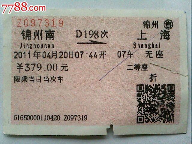 火车票【锦州南-上海】d198次.二等座_价格2元_第1张_中国收藏热线