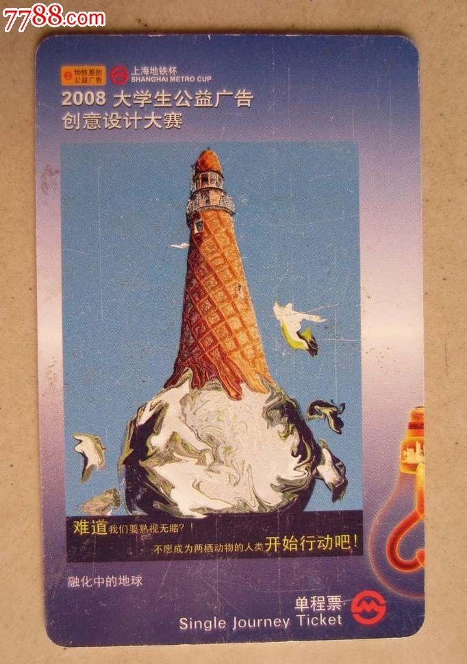 2008大学生公益广告创意设计大赛.单程票(车票)