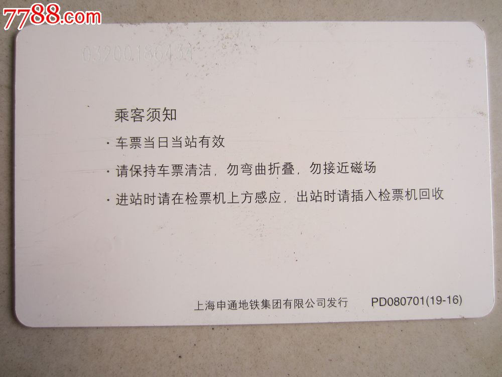 2008大学生公益广告创意设计大赛.单程票(