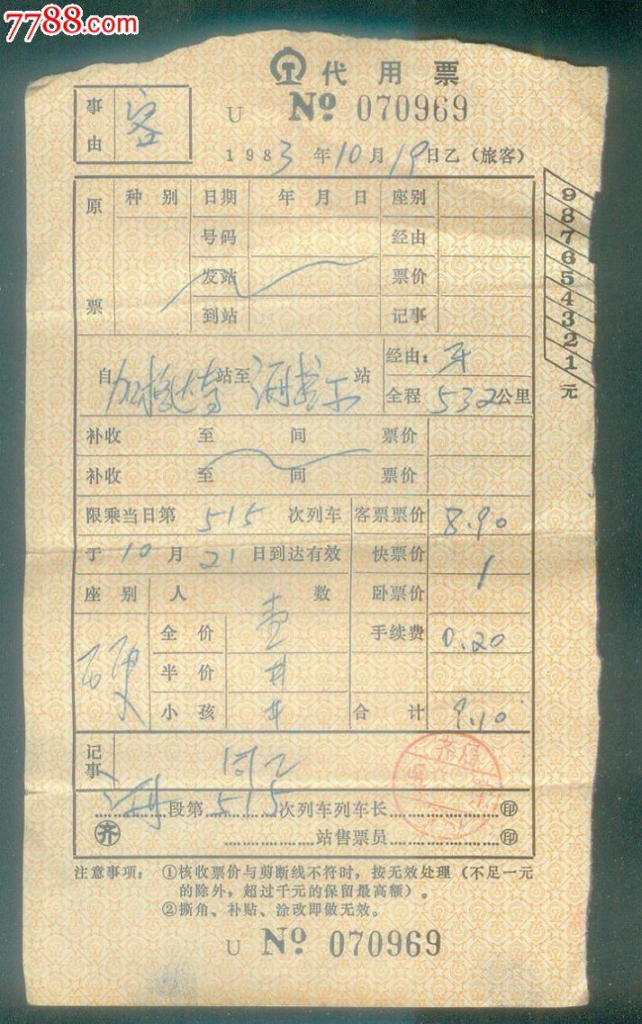 齐齐哈尔段加格达奇到海拉尔代用票