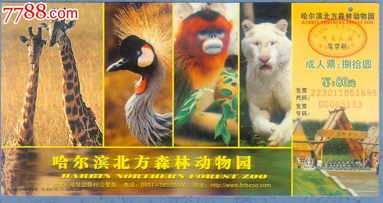 哈尔滨北方森林动物园