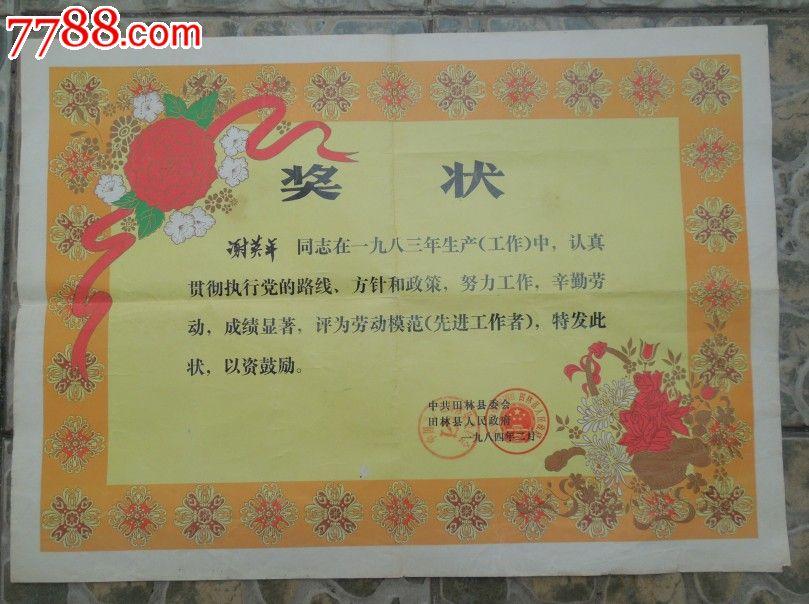 1984年劳动模范_奖状/荣誉证书