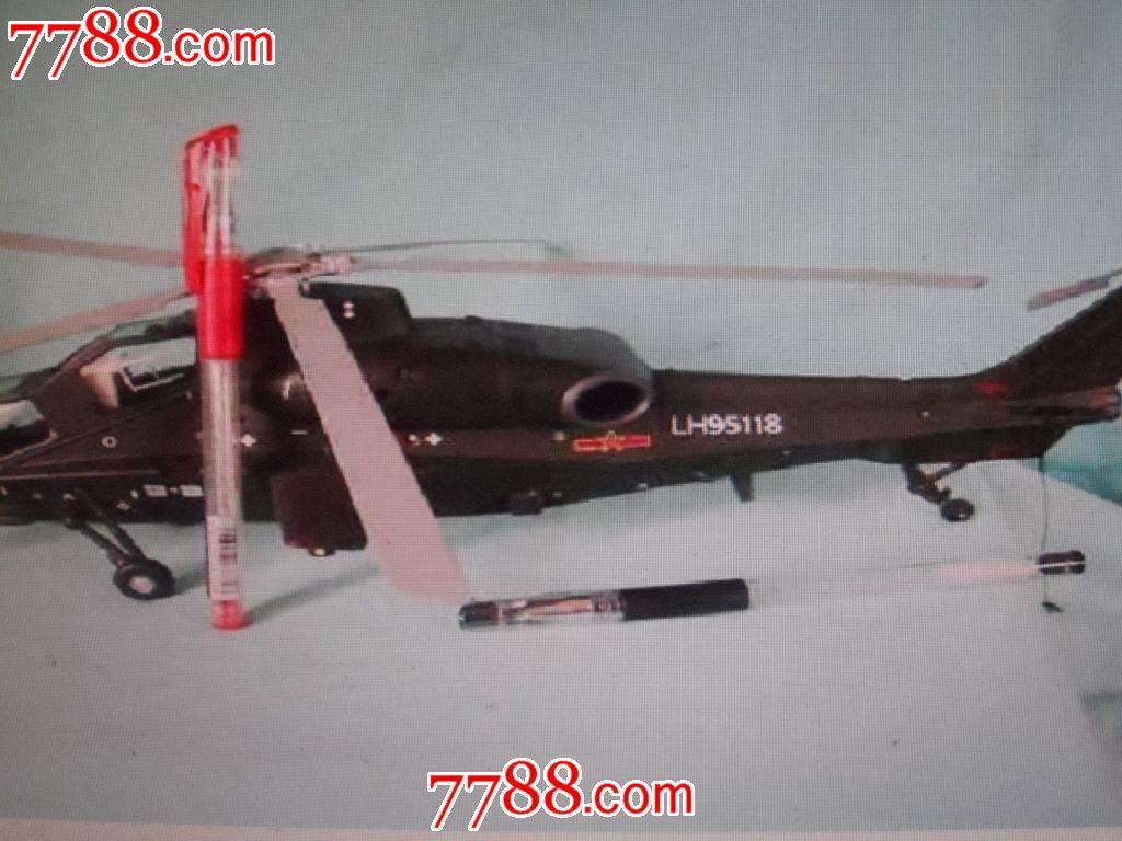 武装直升飞机模型_价格350元
