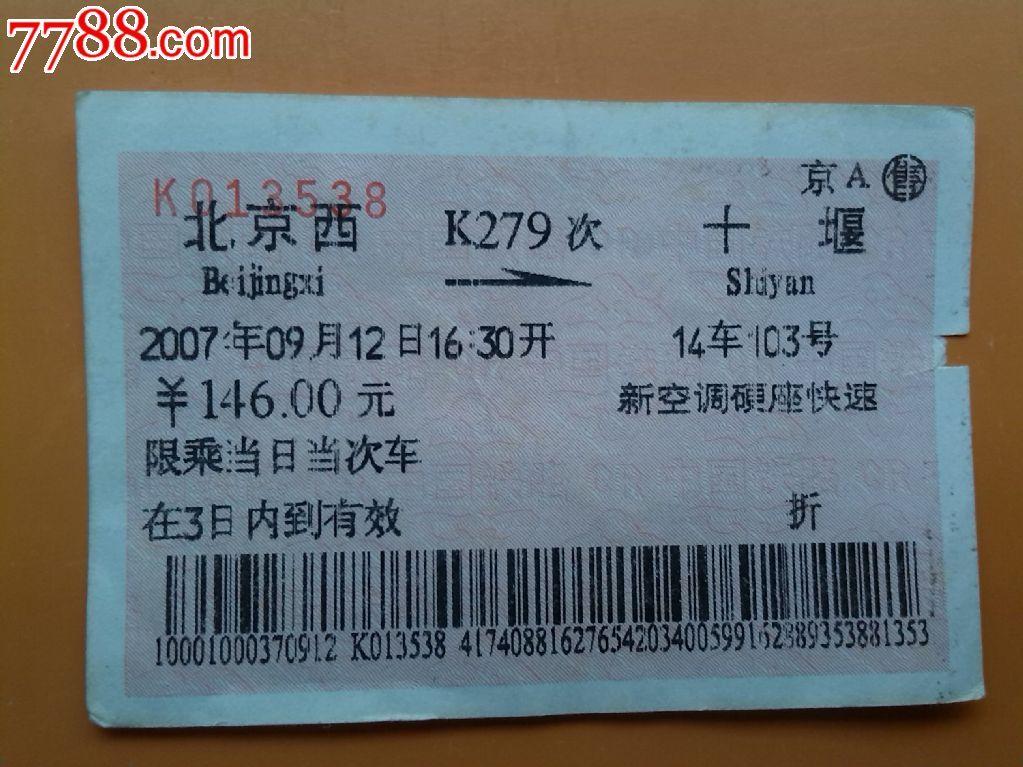 北京西到邯郸的火车6 00至9 00的车次图片 132286 1023x767