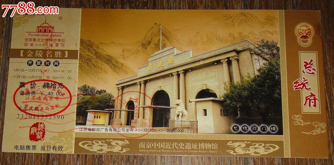 南京总统府邮资门票实寄明信片-价格:5元-se2