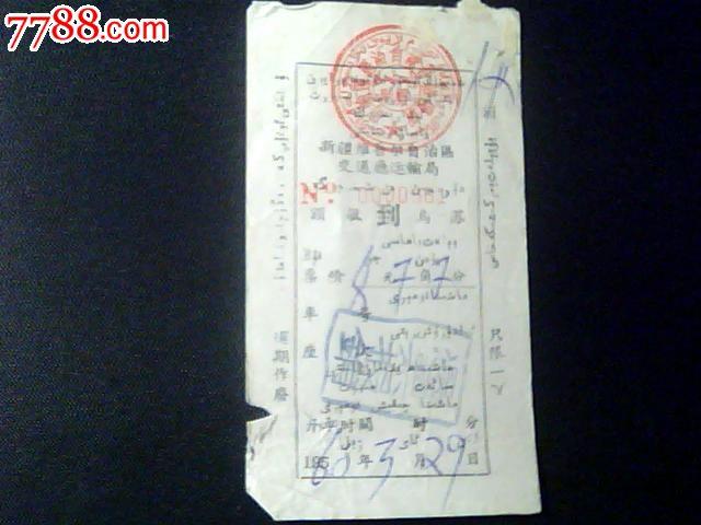 新疆运管局车票石河子-乌鲁木齐