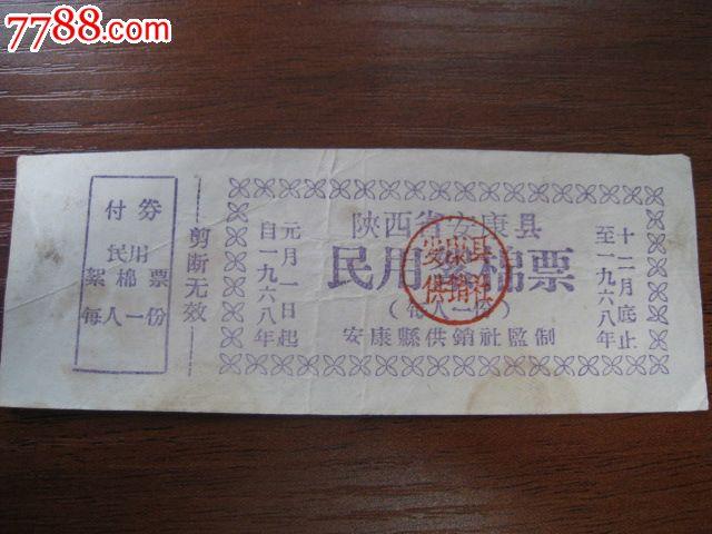 陕西安康68年棉票_价格元图片