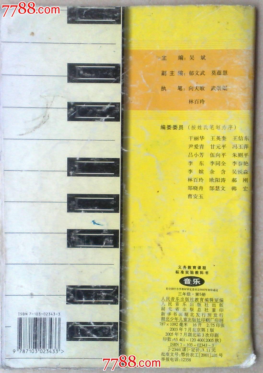小学音乐课本三年级5册
