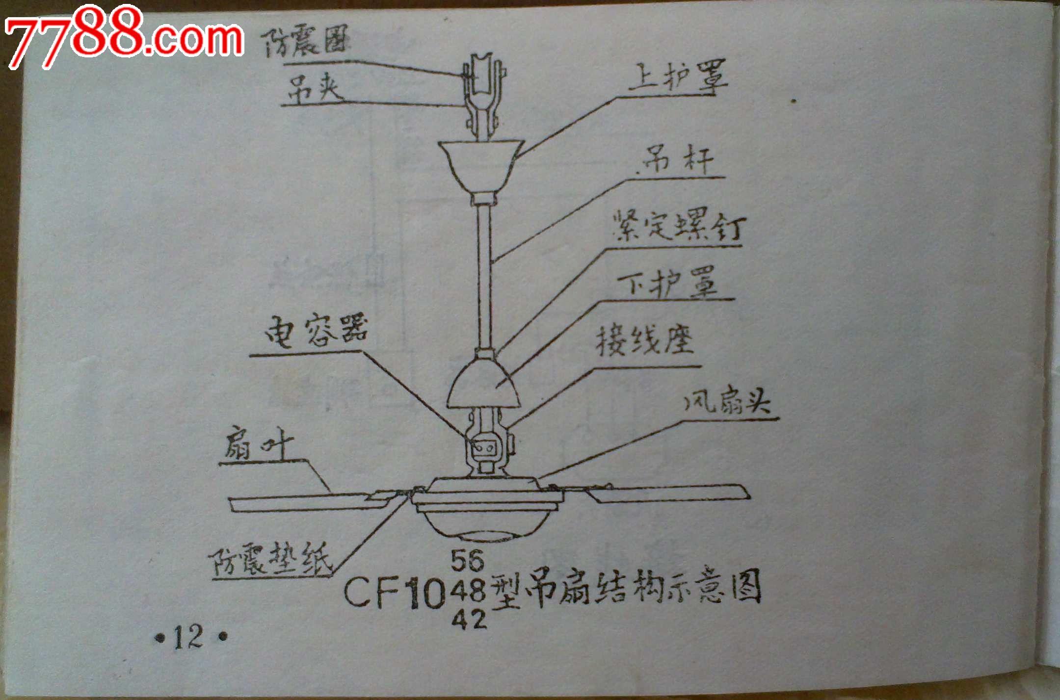 飞行牌交流电容式吊风扇使用说明书(hh:119.3)