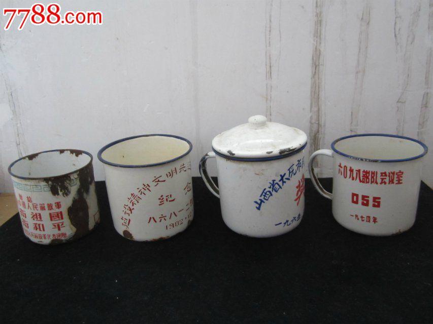 五十年代到八十年代的*队搪瓷缸子4个合售