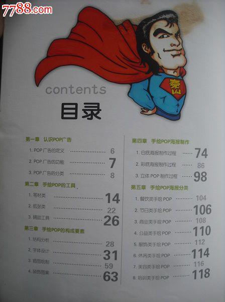 手绘pop海报设计_报头/美术资料