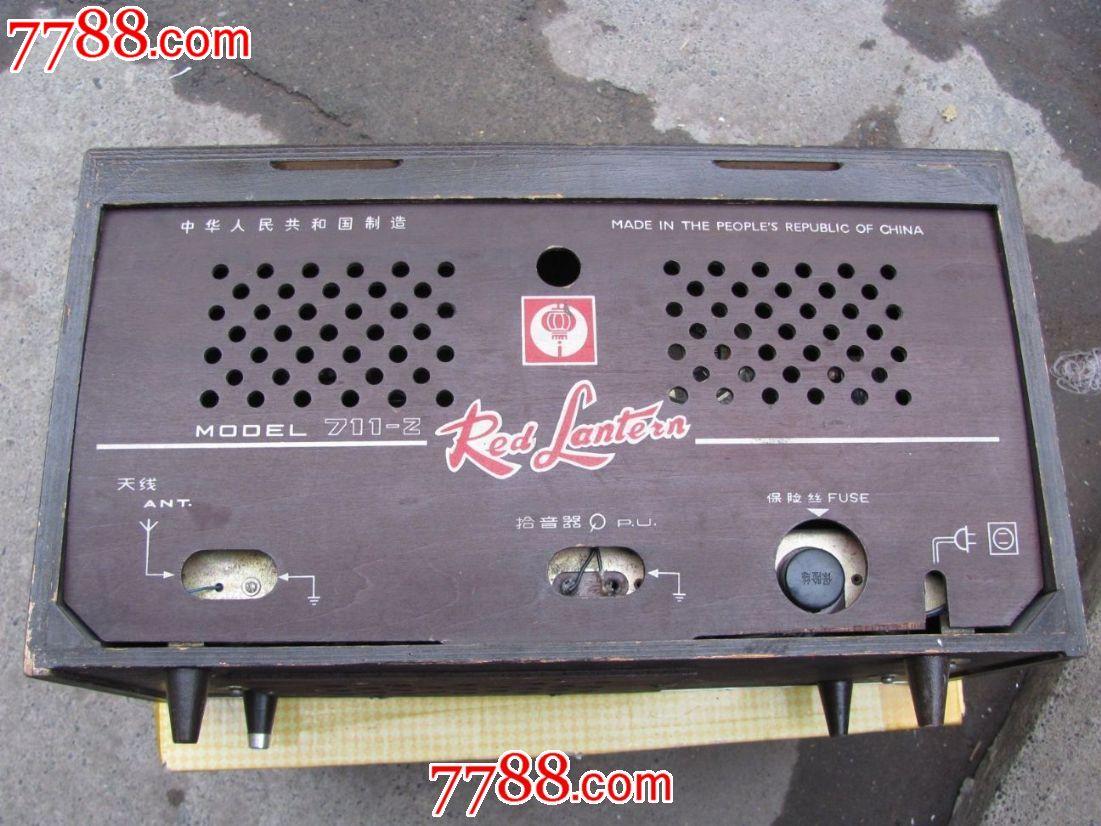 方型猫眼的红灯711-2电子管收音机_价格230元【新疆卡乐轩】_第7张