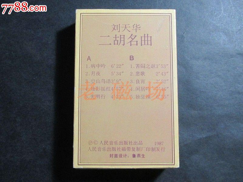 刘天华-二胡名曲