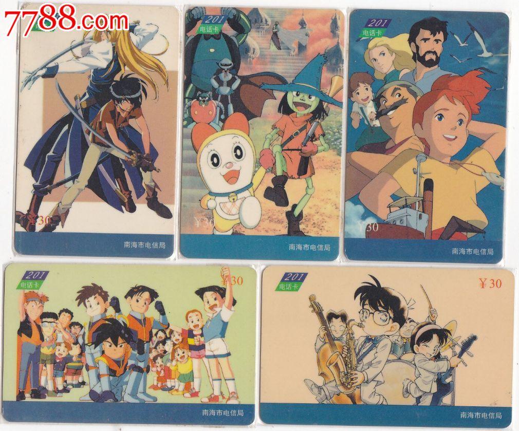 南海201卡--卡通人物5全