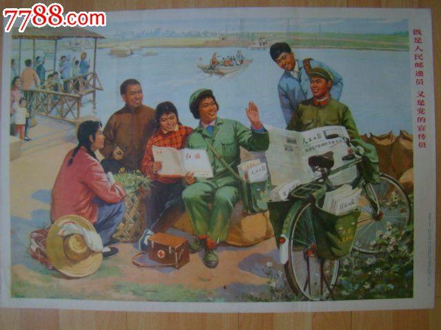 属性: 绘画稿印刷,宣传画/海报,水彩/水粉,文革(67-76),单张(单图),对