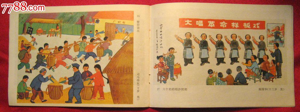 上海儿童画选,连环画/小人书