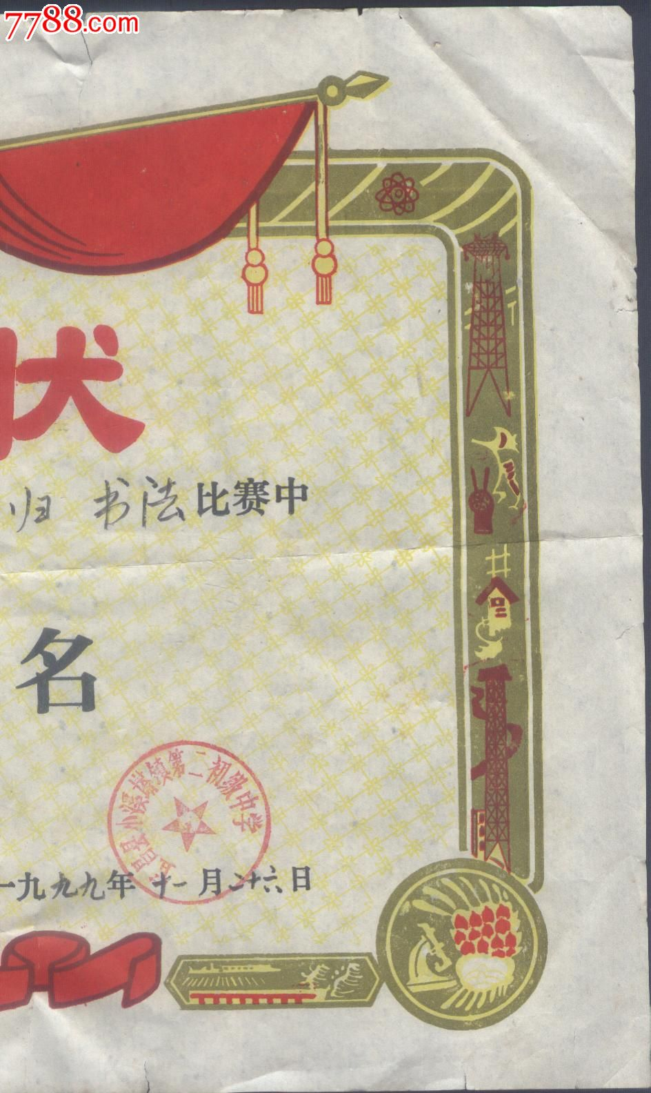 红领巾杯奖状设计图
