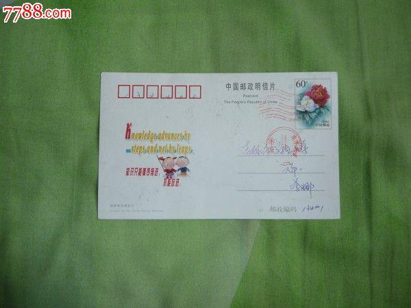 2004年全国小学生英语竞赛_明信片\/邮资片_爱