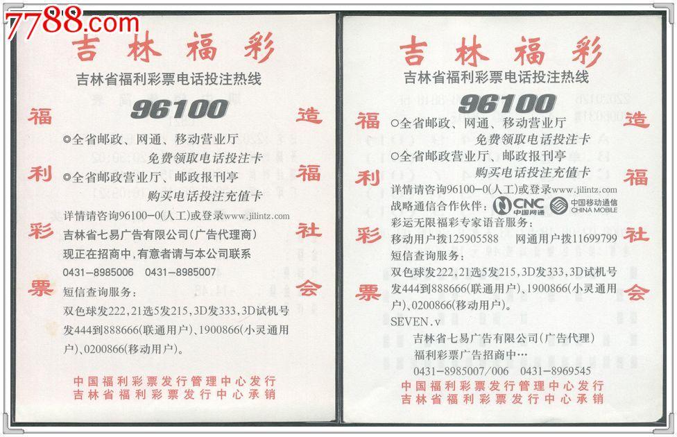 吉林电脑福利彩票-96100投注热线2种