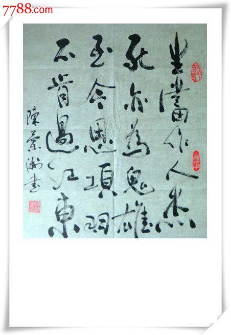 中国实力派名家---陈兰洲书法《生当作人杰,死