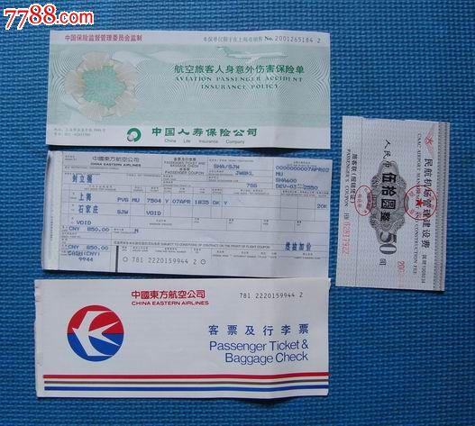 航空意外险的保额可以累加吗?,1、买机票时送了航意险,保额100万元...