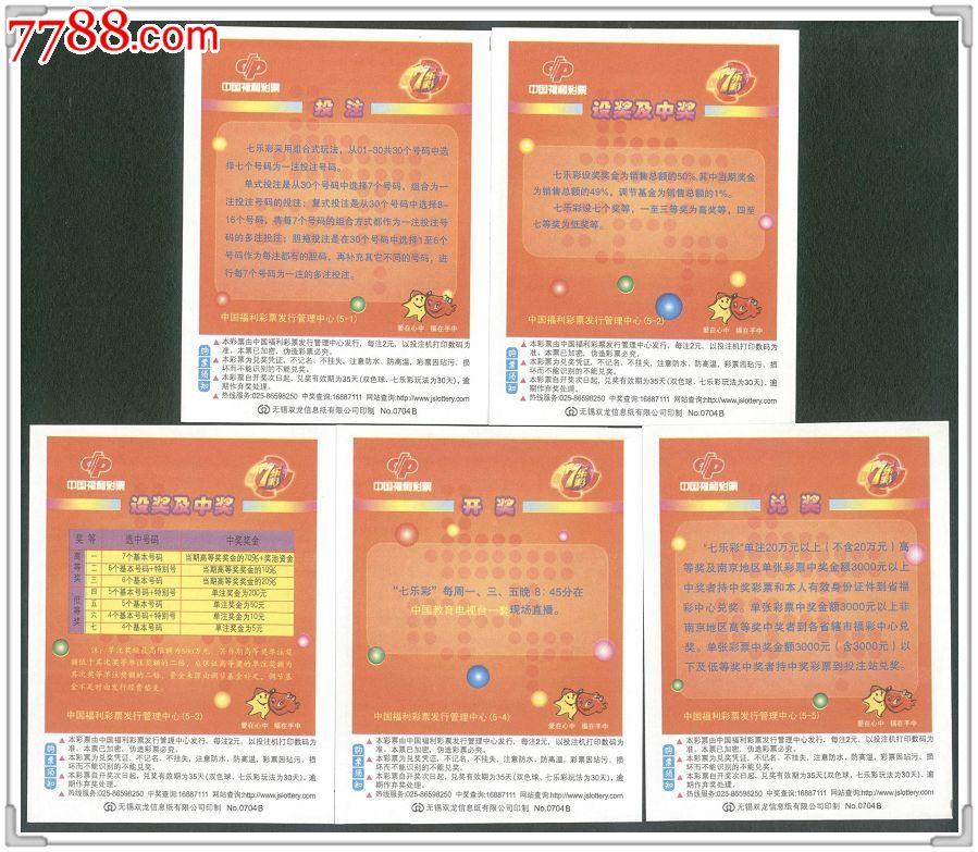 0704b七乐彩宣传广告5全