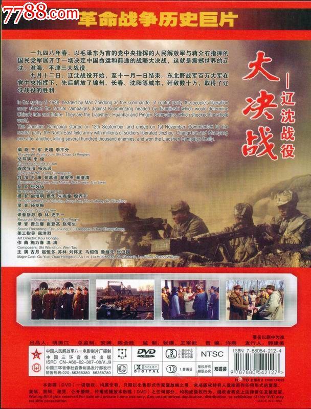 大决战:辽沈战役dvd