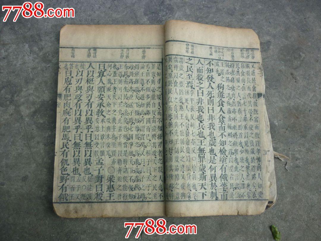 古书_价格元_第3张_中国收藏热线