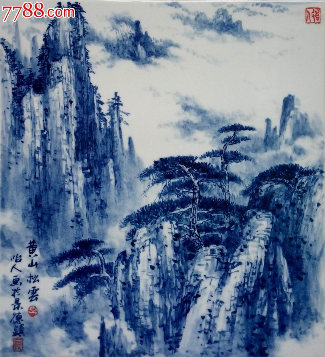 景德镇纯手工绘制青花艺术陈设瓷瓷板写意山水画《黄山松云》