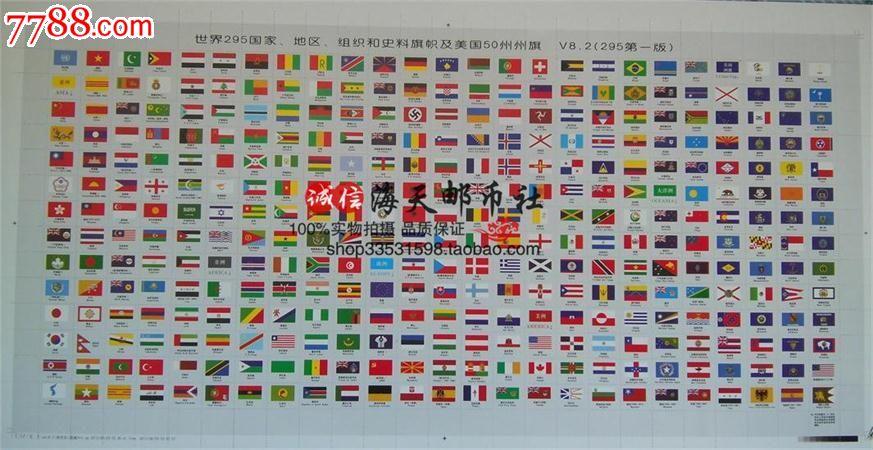 亚洲国家国旗_世界268个国家和地区及美国50洲洲旗国旗图录